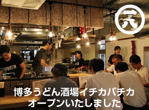Hakata udon bar Ichikabachika