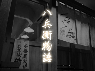 Hachibei Story