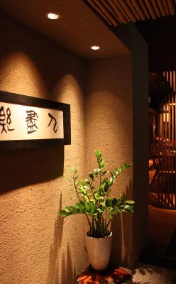 焼とりの八兵衛上人橋通り店 YAKITORI-HACHIBEI Shoninbashi Toori