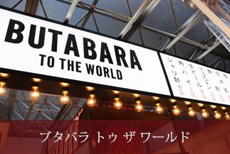BUTABARA TO THE WORLD ブタバラ トゥー ザ ワールド