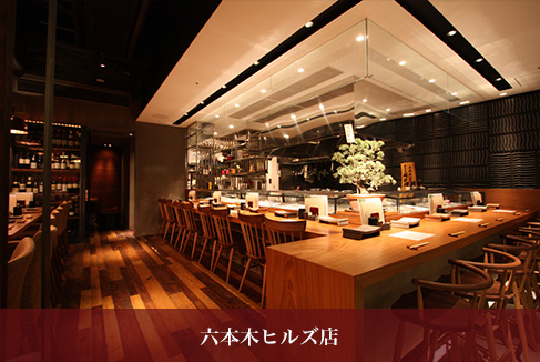 焼とりの八兵衛 六本木ヒルズ店 YAKITORI HACHIBEI Roppongi Hills