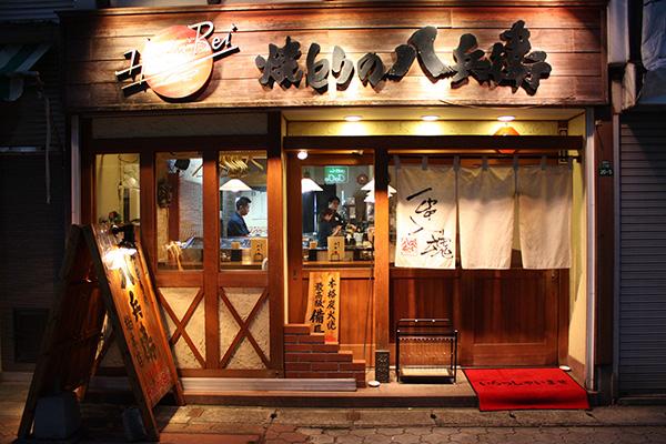 焼とりの八兵衛 前原店 YAKITORI HACHIBEI Maebaru