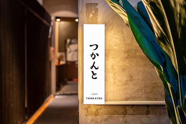 つかんと フクオカ Tsukanto Fukuoka