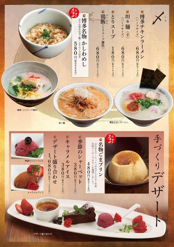 hachibei_roppongi_foodmenu_0308_ページ_8