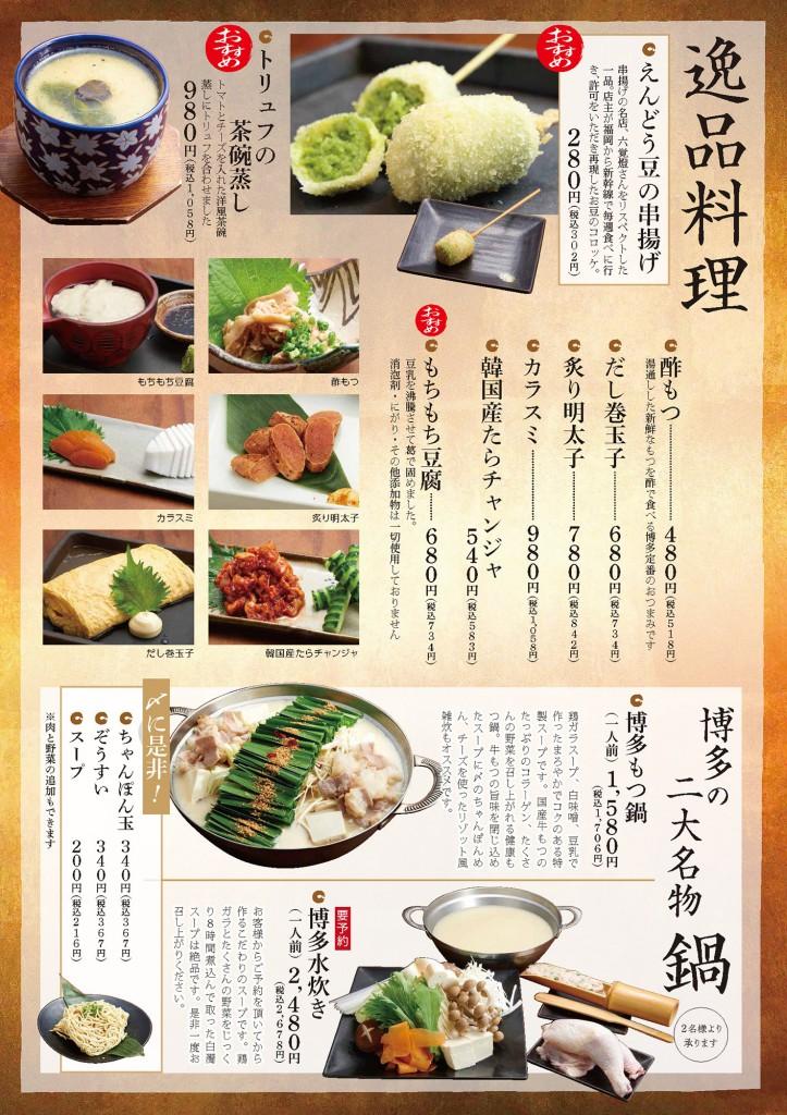 hachibei_roppongi_foodmenu_0308_ページ_7