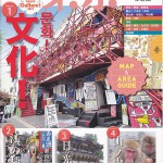 地球の歩き方 東京 2012 4・5月号
