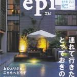Epi 九州・山口版
