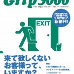 Grip 3000 創刊号