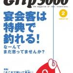 Grip 3000 2号