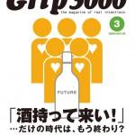Grip 3000 3号