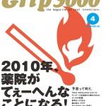 Grip 3000 4号