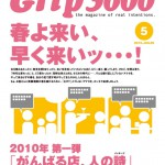 Grip 3000 5号