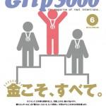 Grip 3000 6号