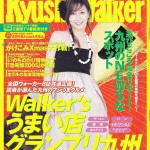 九州ウォーカー Kyushu Walker