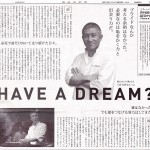 西日本新聞 Dream More PROJECT