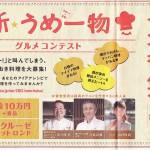 西日本新聞 企画 福岡 新☆うめー物 グルメコンテスト
