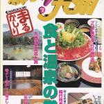 まるかじり 探検!九州 食と温泉の巻