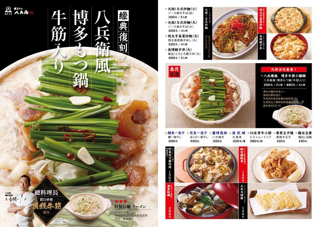 八兵衛台湾本店フードメニュー02