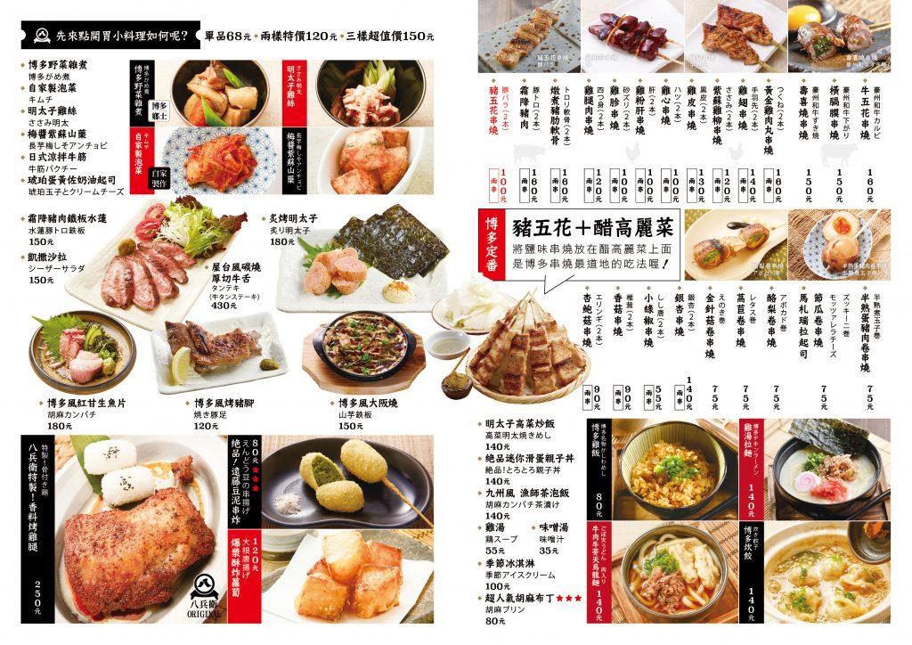 八兵衛台湾本店フードメニュー01