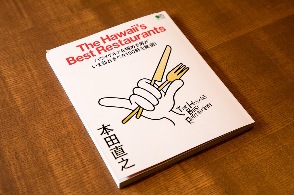 本田直之さんの著書「The Hawaii's Best Restaurants」